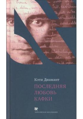 Последняя любовь Кафки = Kafka's Last Love. The Mystery of Dora Diamant : Тайна Доры Диамант