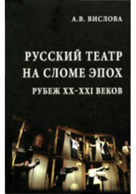 Русский театр на сломе эпох. Рубеж XX-XXI вв