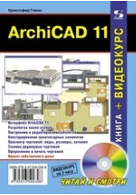 ArchiCAD 11: практические советы