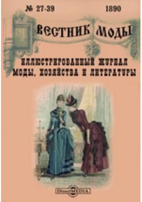 Вестник моды: журнал. 1890. № 27-39