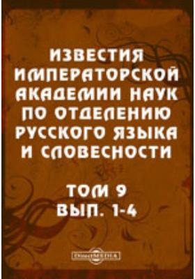 Известия Императорской академии наук по Отделению русского языка и словесности. Т. 9, Вып. 1-4