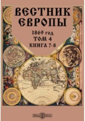 Вестник Европы. 1869. Т. 4, Книга 7-8, Июль-август