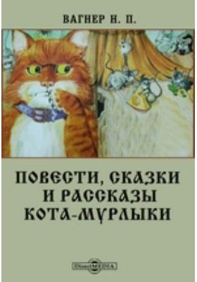 Повести, сказки и рассказы Кота-Мурлыки: художественная литература. Том 3