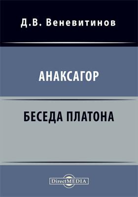 Анаксагор. Беседа Платона