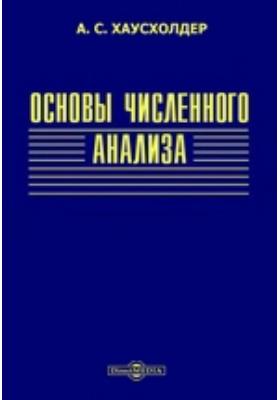 Основы численного анализа