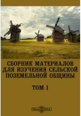 Сборник материалов для изучения сельской поземельной общины. Т. 1