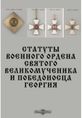 Статуты военного ордена Cвятого Великомученика и Победоносца Георгия