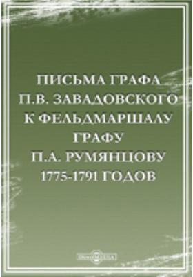 Письма графа П. В. Завадовского к фельдмаршалу графу П. А. Румянцову 1775-1791 годов: документально-художественная