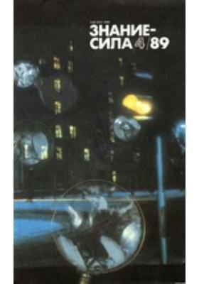 Знание-сила: журнал. 1989. № 4