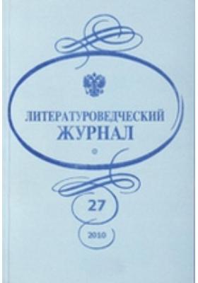 Литературоведческий журнал. 2010. № 27