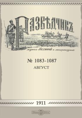 Разведчик: журнал. 1911. №№ 1083-1087, Август