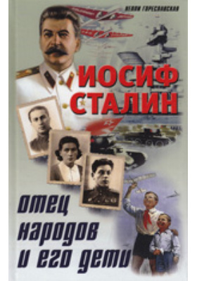 Иосиф Сталин. Отец народов и его дети: научно-популярное издание