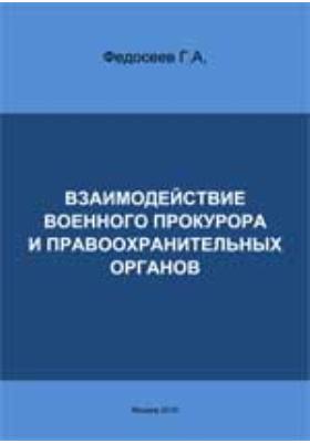 Взаимодействие военного прокурора и правоохранительных органов
