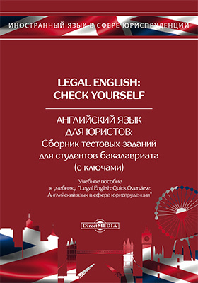 Legal English : Check Yourself