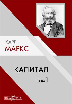 Капитал. Т. 1