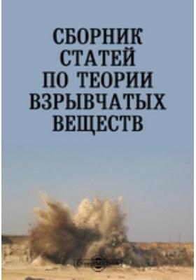 Сборник статей по теории взрывчатых веществ