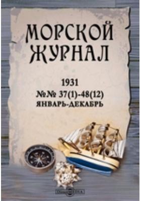 Морской журнал: журнал. 1931. №№ 37(1), Январь-декабрь