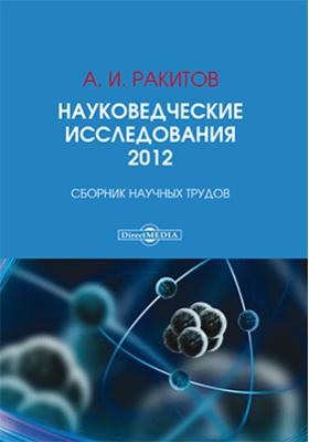 Науковедческие исследования. 2012: сборник научных трудов