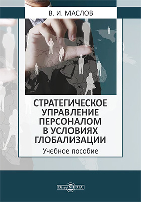 Стратегическое управление персоналом в условиях глобализации = Strategic Human Resource Management : Teaching Materials: учебное пособие
