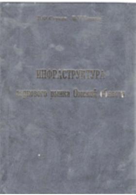 Инфраструктура зернового рынка Омской области