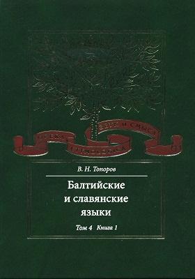 Исследования по этимологии и семантике: монография. Т. 4. Балтийские и славянские языки. Кн. 1