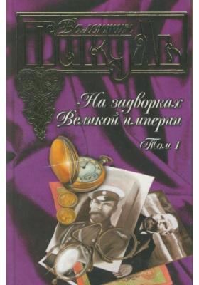 На задворках Великой империи. В 2-х томах. Том 1 : Плевелы