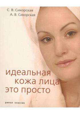 Идеальная кожа лица - это просто