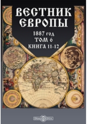 Вестник Европы. 1887. Т. 6, Книга 11-12, Ноябрь-декабрь