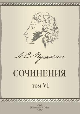 Сочинения: монография. Том 6. История Пугачевского бунта
