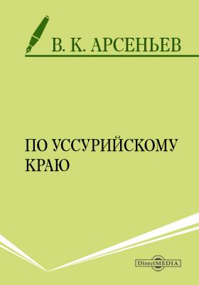 По Уссурийскому краю: художественная литература