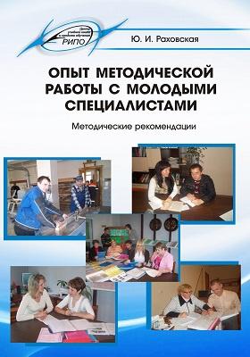 Опыт методической работы с молодыми специалистами