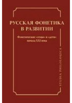 Русская фонетика в развитии. Фонетические «отцы» и «дети» начала XXI века