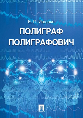 Полиграф Полиграфович
