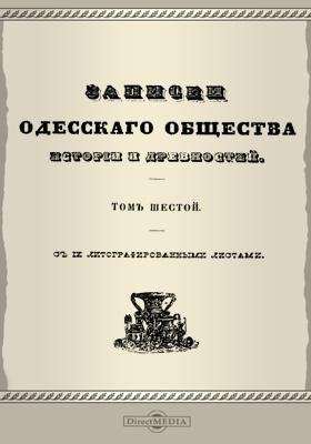 Записки Императорского Одесского Общества истории и древностей. Т. 6