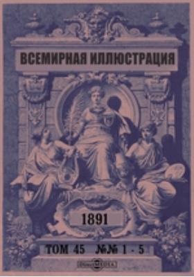 Всемирная иллюстрация: журнал. 1891. Том 45, №№ 1-5