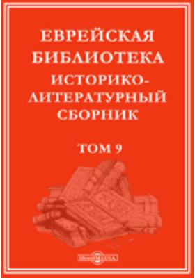 Еврейская библиотека. Историко-литературный сборник: публицистика. Т. 9