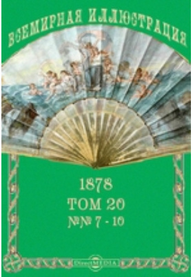 Всемирная иллюстрация: журнал. 1878. Том 20, №№ 7-10