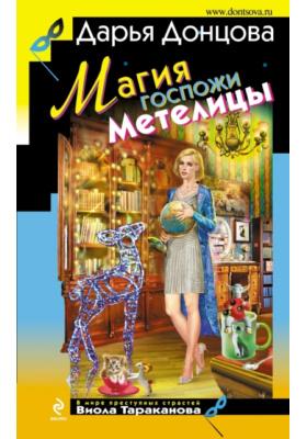 Магия госпожи Метелицы : Роман