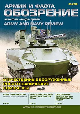 Обозрение армии и флота : аналитика, факты, обзоры: журнал. 2018. № 3(73)