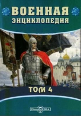 Военная энциклопедия: энциклопедия. Т. 4