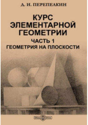 Курс элементарной геометрии, Ч. 1. Геометрия на плоскости