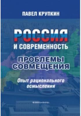 Россия и Современность: Проблемы совмещения. Опыт рационального осмысл...