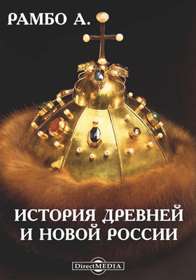 История древней и новой России: монография