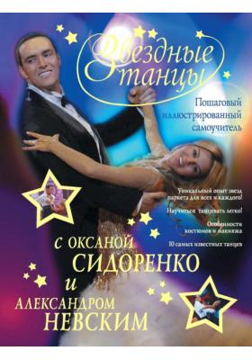 Звездные танцы с Оксаной Сидоренко и Александром Невским : Пошаговый иллюстрированный самоучитель