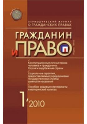 Гражданин и право: журнал. 2010. № 1
