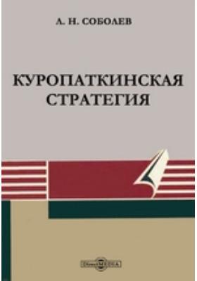 Куропаткинская стратегия: документально-художественная литература