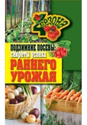 Подзимние посевы: секреты успеха раннего урожая