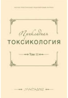 Прикладная токсикология: журнал. 2012. Том III, № 1(7)