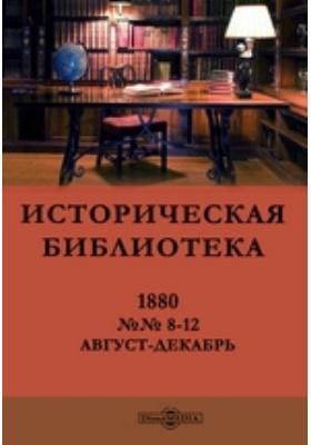 Историческая библиотека: журнал. 1880. №№ 8-12, Август-декабрь