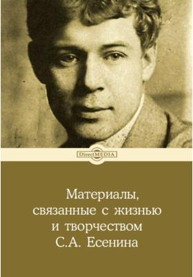 Материалы, связанные с жизнью и творчеством С. А. Есенина